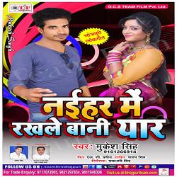 Naihar Me Rakhale Baani Eyar songs