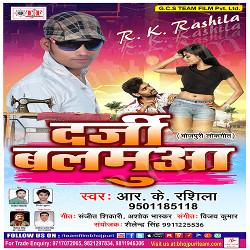 Darji Balamua songs