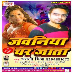 Jawaniya Char Jata songs