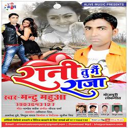 Rani Tu Main Raja songs