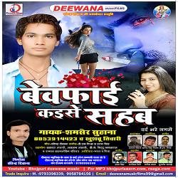 Bewafai Kaise Sahab songs