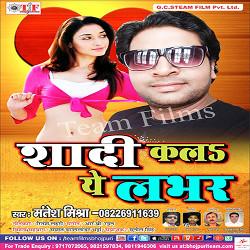 Shadi Kala Ye Lover songs
