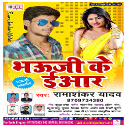 Bhauji Ke Eyar songs