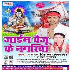 Jaim Baiju Ke Nagariya songs