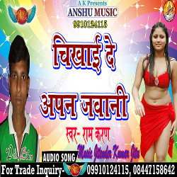 Chikhai De Apan Jawani songs