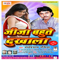 Jija Bahute Dukhala songs