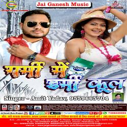 Garmi Me Dermi Cool songs