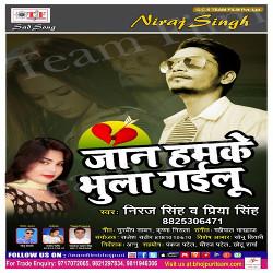 Jaan Hamke Bhula Gailu songs