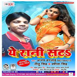 A Rani Sata songs