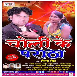 Choli Ke Paratha songs