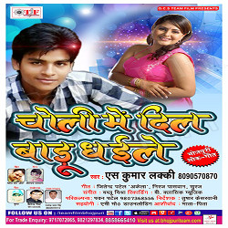 Choli Me Dil Badu Dhaile songs