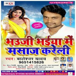 Bhauji Bhaiya Me Masaj Kareli songs