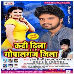 Kadi Dhila Gopal Ganj Jila songs
