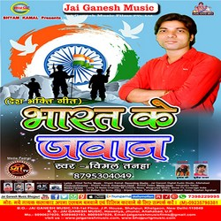 Bharat Ke Jawan songs