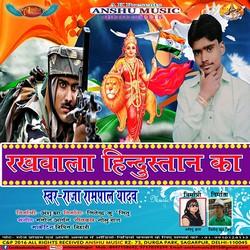 Rakhwala Hindustan Ka songs