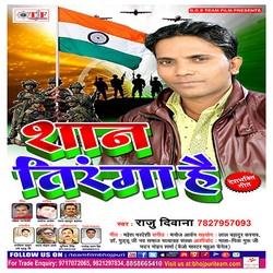 Shan Tiranga Hai songs