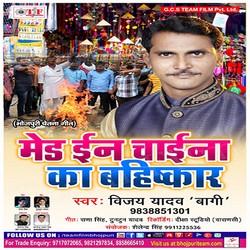 Made In Chaina Ka Bahishkar songs