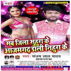 Sabjila Suhura Ke Ajamgadh Dale Nihurake Ke songs