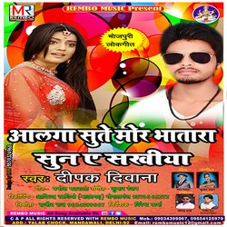Alga Sute Mor Bhatara Sunre Sakhiya songs