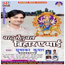 Baadh Me Dubal Bihar Ye Mai songs