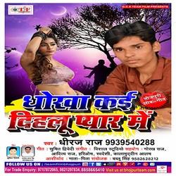 Dhokha Kai Dihalu Pyar Me songs
