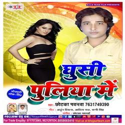 Ghusi Puliya Me songs