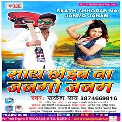 Sath Chhodab Na Janamo Janam songs