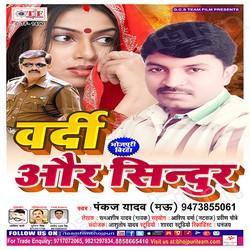 Bardi Aur Sindur songs