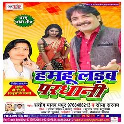 Hamahu Ladab Pardhani songs