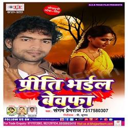Prity Bhail Bewafa songs
