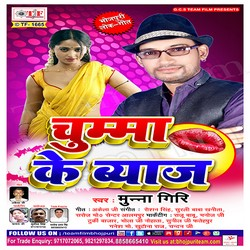 Chumma Ke Byaj songs