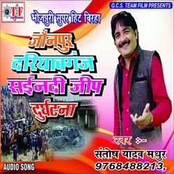 Jaunpur Dariya Gang Sainadi Jeep Durghatna songs