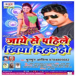 Jaye Se Pahile Khiya Diha Ho songs