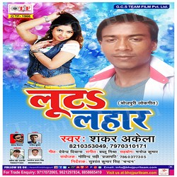 Luta Lahar songs
