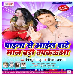 Chaina Se Aail Bate Maal Badi Chapkaua songs