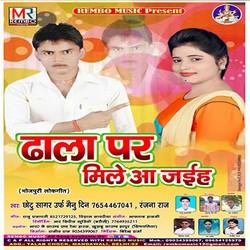 Dhala Par Mile Aajaiha songs