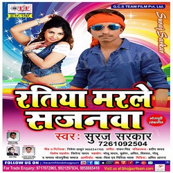 Ratiya Marale Sajanwa songs