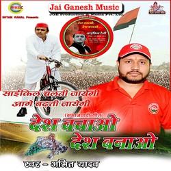 Desh Bachao Desh Banao songs