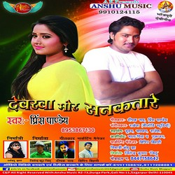Dewara Mor Sankatare songs