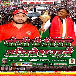 Yogi Se Niman Akhilesh Rahale songs