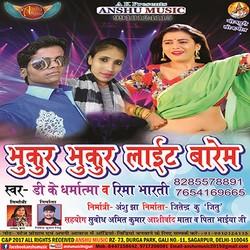 Bhukur Bhukur Light Baram