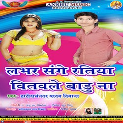 Lover Sanghe Ratiya Bitwale Badu Na