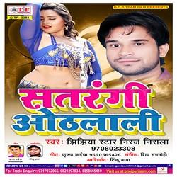 Satrangi Othlali songs