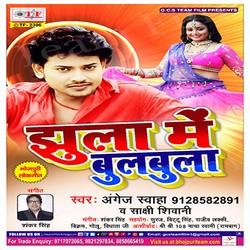 Jhula Me Bulbula songs