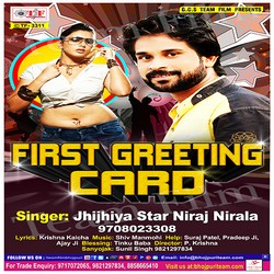 First Greeting Card songs