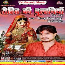 Rohit Ki Dulhaniya songs