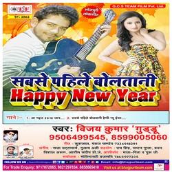 Sabse Pahile Bolatani Happy New Year songs