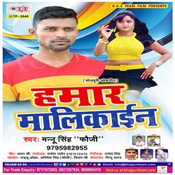 Hamar Malikain songs