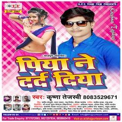 Piya Ne Dard Diya songs