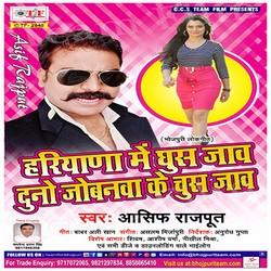 Hariyana Me Ghus Jao Jobanwa Ke Chus Jao songs